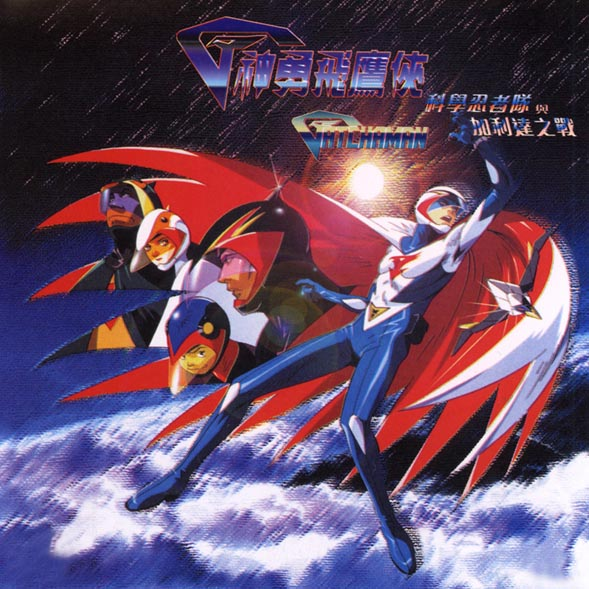 Gatchaman Ova English Torrent